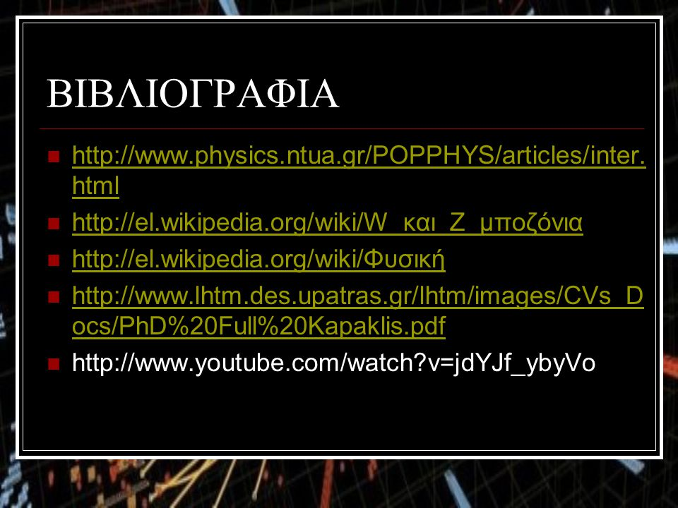 ΒΙΒΛΙΟΓΡΑΦΙΑ http://www.physics.ntua.gr/POPPHYS/articles/inter.html