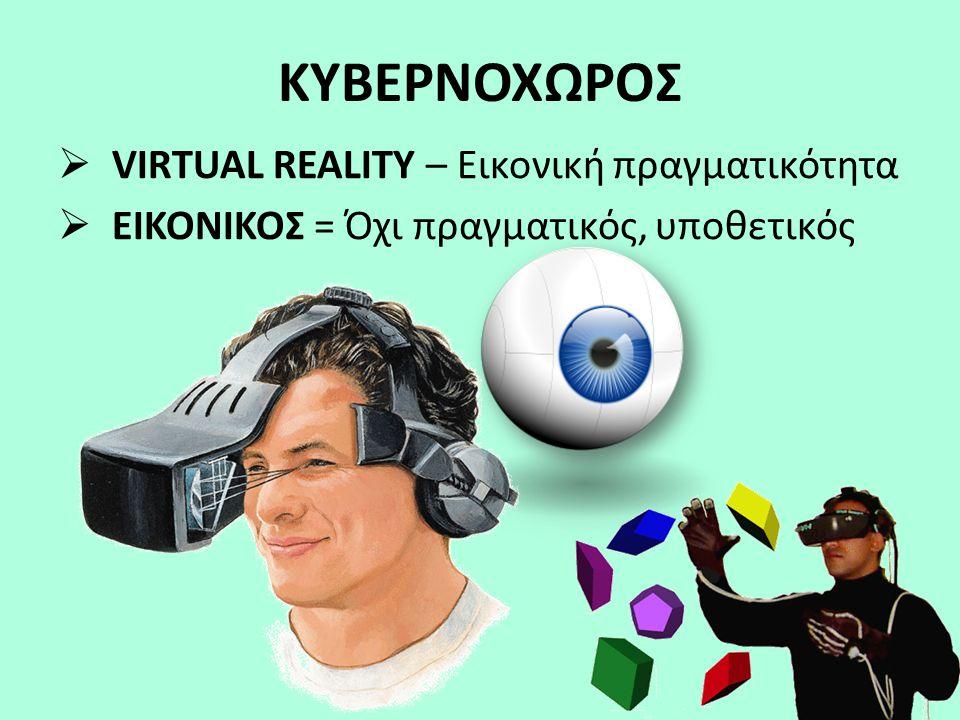 ΚΥΒΕΡΝΟΧΩΡΟΣ VIRTUAL REALITY – Eικονική πραγματικότητα
