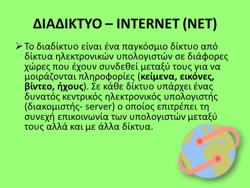 ΔΙΑΔΙΚΤΥΟ – INTERNET (NET)