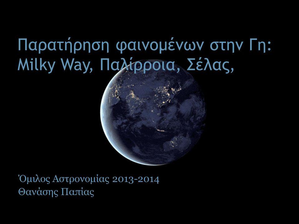 Παρατήρηση φαινομένων στην Γη: Milky Way, Παλίρροια, Σέλας,