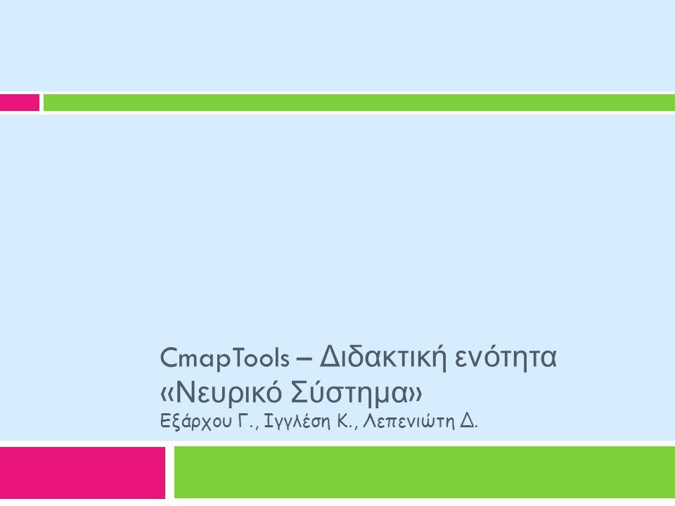 CmapTools – Διδακτική ενότητα «Νευρικό Σύστημα»