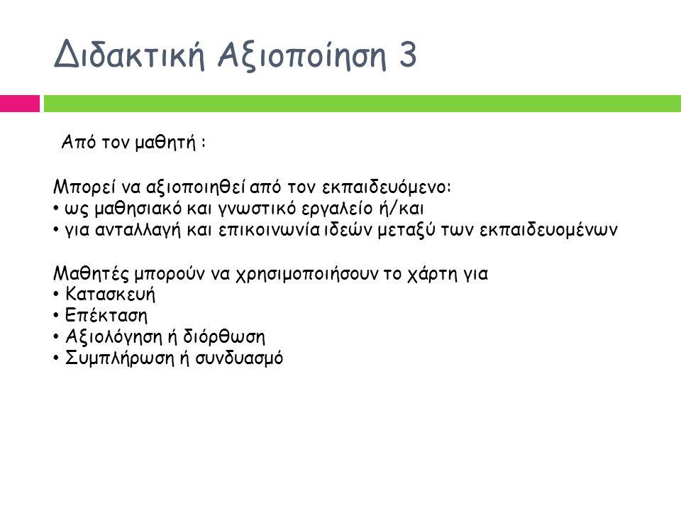 Διδακτική Αξιοποίηση 3 Από τον μαθητή :