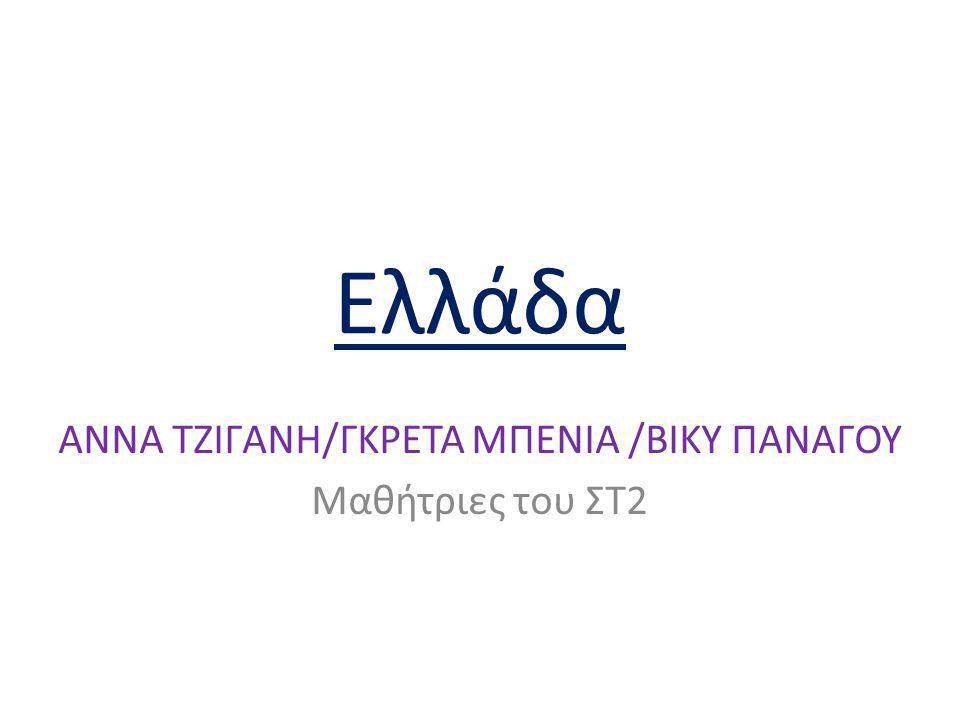 ΑΝΝΑ ΤΖΙΓΑΝΗ/ΓΚΡΕΤΑ ΜΠΕΝΙΑ /ΒΙΚΥ ΠΑΝΑΓΟΥ Μαθήτριες του ΣΤ2