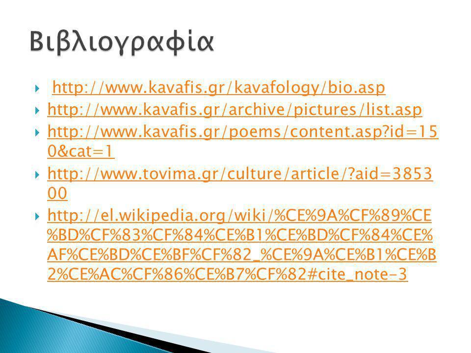 Βιβλιογραφία http://www.kavafis.gr/kavafology/bio.asp