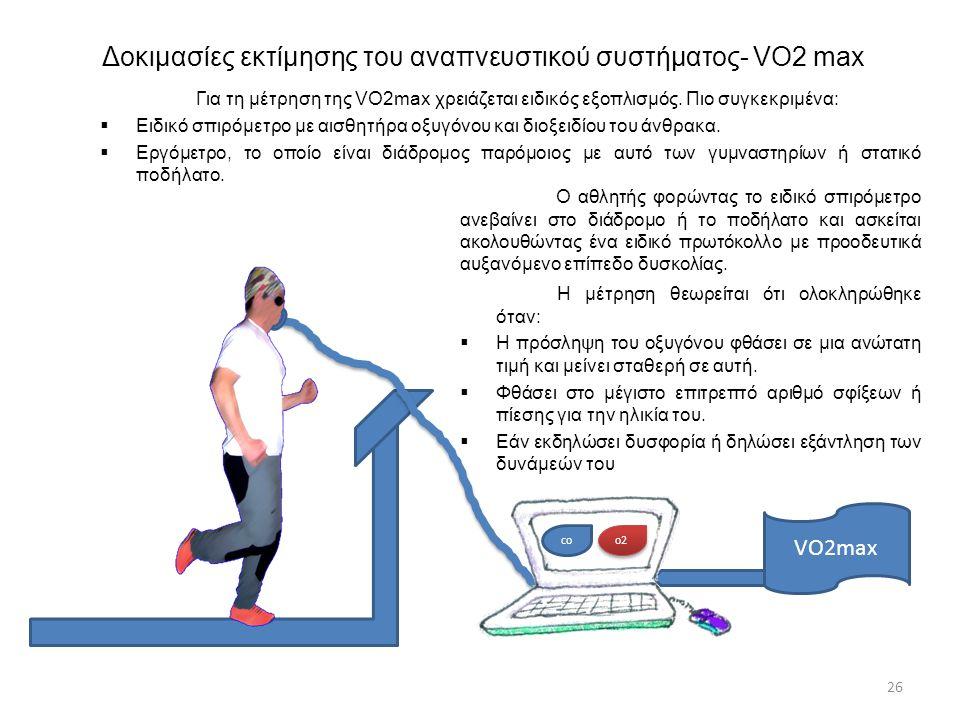 Δοκιμασίες εκτίμησης του αναπνευστικού συστήματος- VO2 max