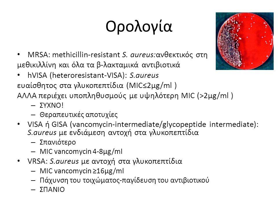 Ορολογία MRSA: methicillin-resistant S. aureus:ανθεκτικός στη