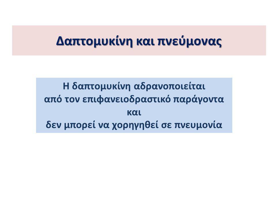 Δαπτομυκίνη και πνεύμονας
