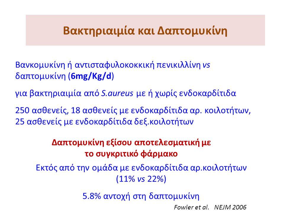 Βακτηριαιμία και Δαπτομυκίνη