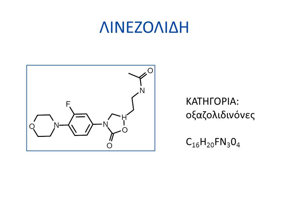 ΛΙΝΕΖΟΛΙΔΗ ΚΑΤΗΓΟΡΙΑ: οξαζολιδινόνες C16H20FN304
