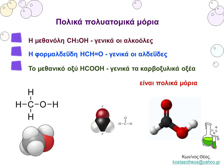 Πολικά πολυατομικά μόρια