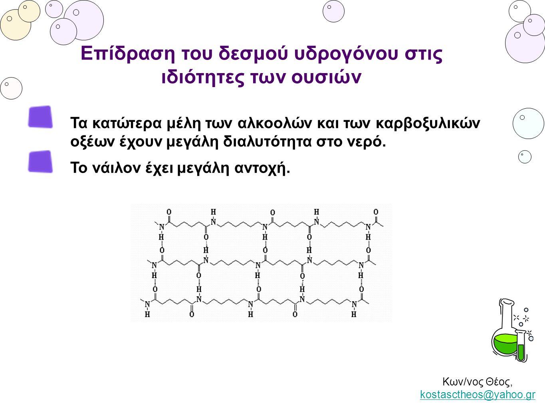 Επίδραση του δεσμού υδρογόνου στις ιδιότητες των ουσιών