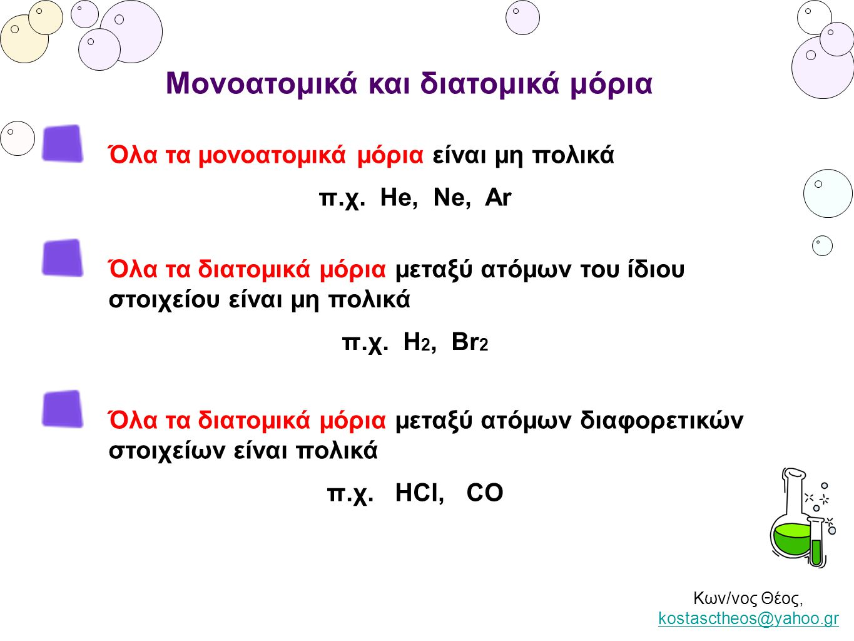 Μονοατομικά και διατομικά μόρια