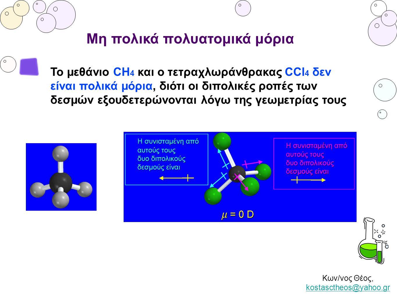 Μη πολικά πολυατομικά μόρια