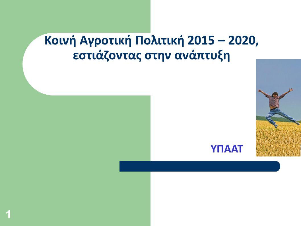 Κοινή Αγροτική Πολιτική 2015 – 2020, εστιάζοντας στην ανάπτυξη