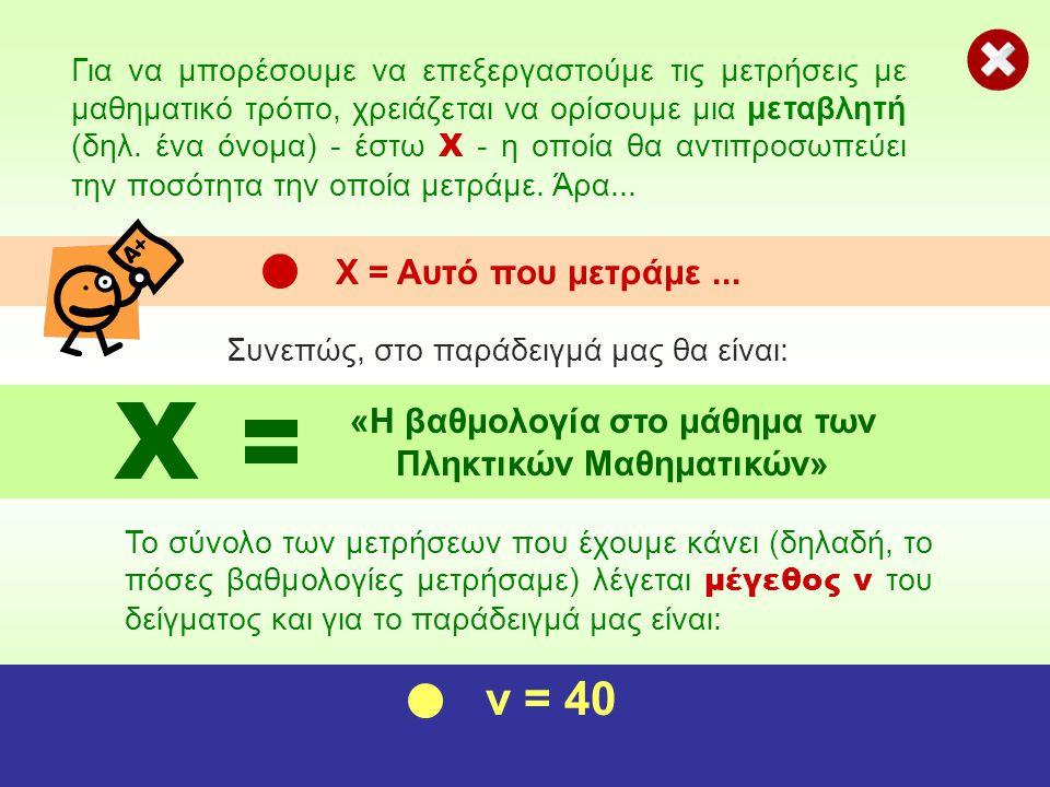 «Η βαθμολογία στο μάθημα των Πληκτικών Μαθηματικών»