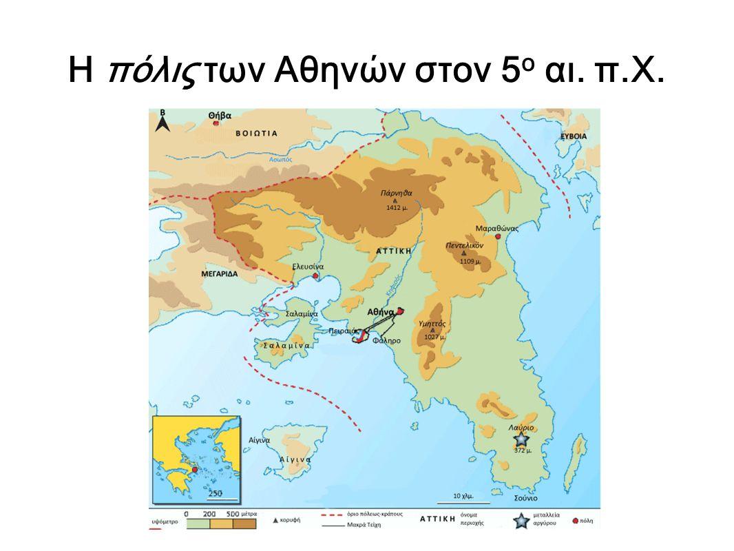 Η πόλις των Αθηνών στον 5ο αι. π.Χ.