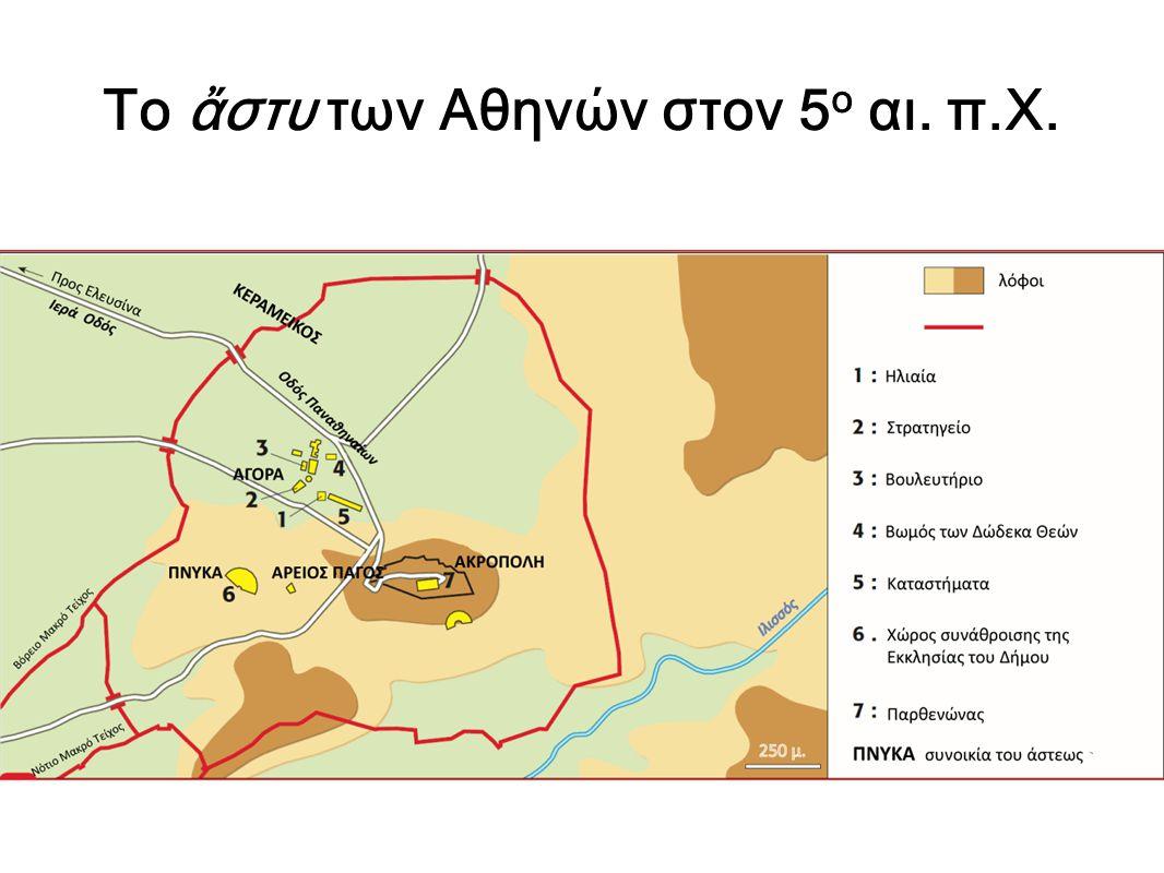 Το ἄστυ των Αθηνών στον 5ο αι. π.Χ.