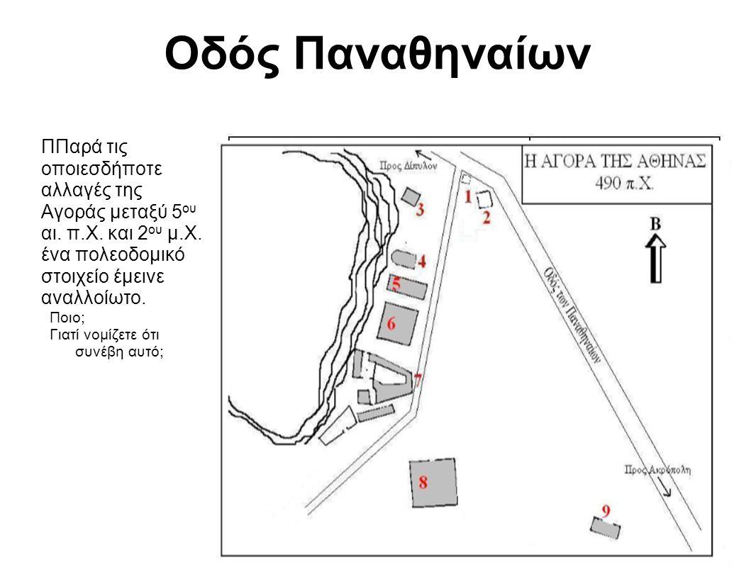 Οδός Παναθηναίων ΠΠαρά τις οποιεσδήποτε αλλαγές της Αγοράς μεταξύ 5ου αι. π.Χ. και 2ου μ.Χ. ένα πολεοδομικό στοιχείο έμεινε αναλλοίωτο.