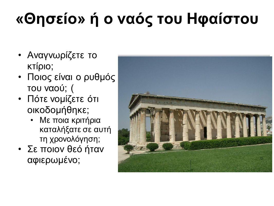 «Θησείο» ή ο ναός του Ηφαίστου