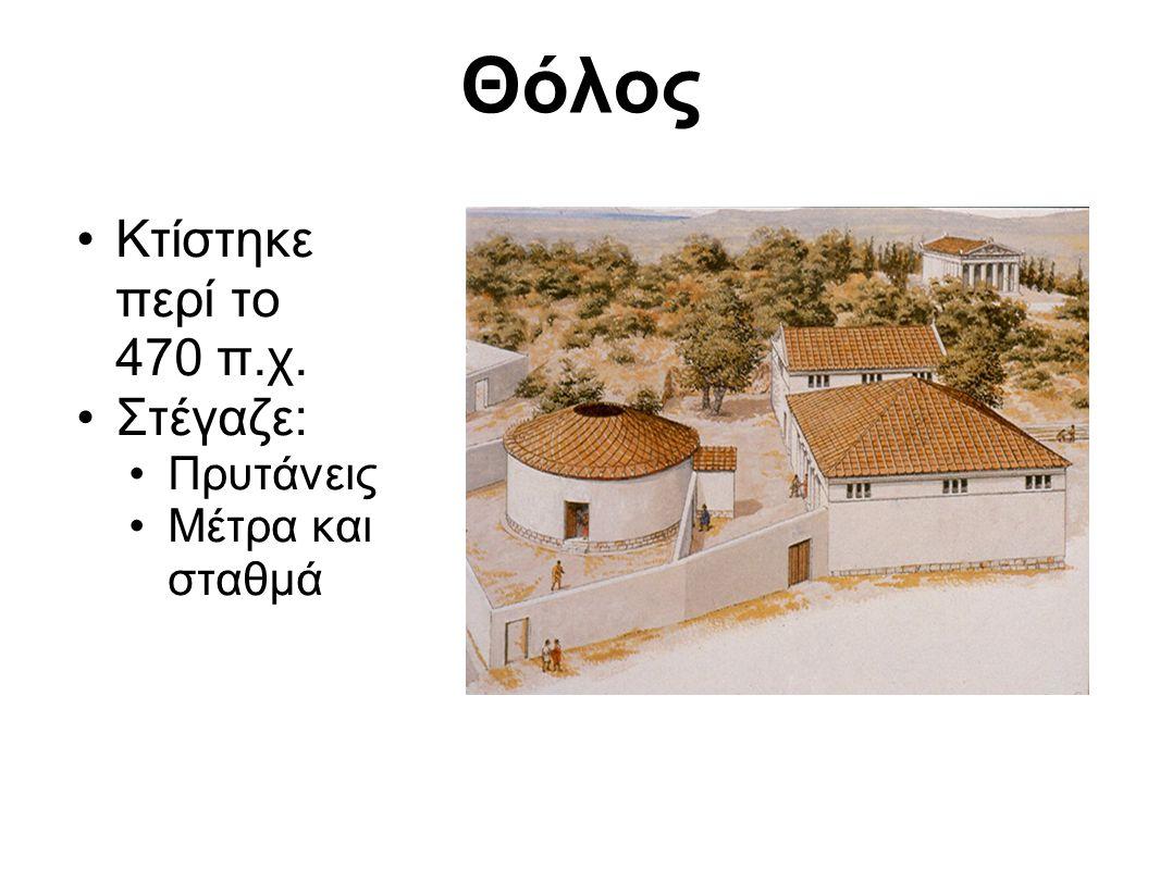 Κτίστηκε περί το 470 π.χ. Στέγαζε: Πρυτάνεις Μέτρα και σταθμά