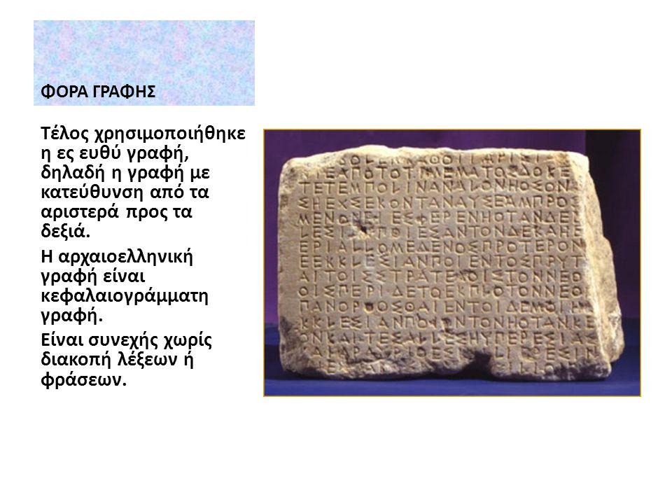 Η αρχαιοελληνική γραφή είναι κεφαλαιογράμματη γραφή.