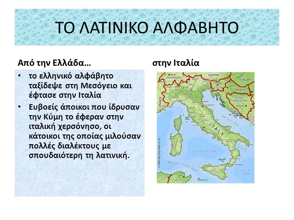 ΤΟ ΛΑΤΙΝΙΚΟ ΑΛΦΑΒΗΤΟ Από την Ελλάδα… στην Ιταλία