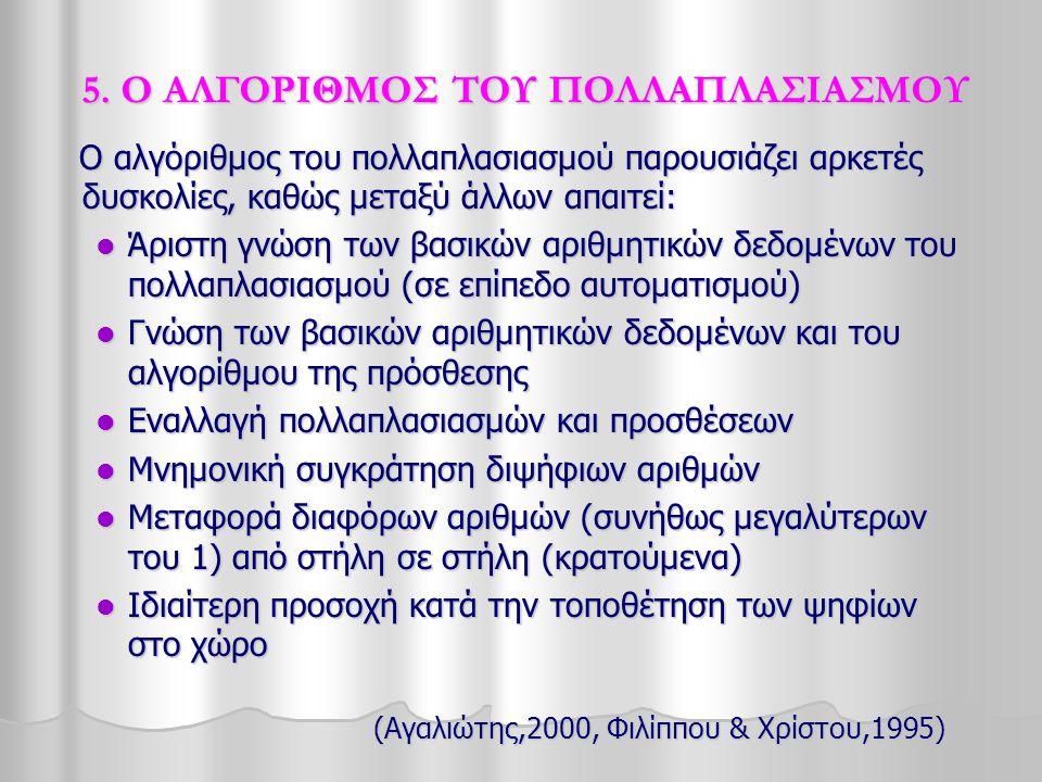 5. Ο ΑΛΓΟΡΙΘΜΟΣ ΤΟΥ ΠΟΛΛΑΠΛΑΣΙΑΣΜΟΥ