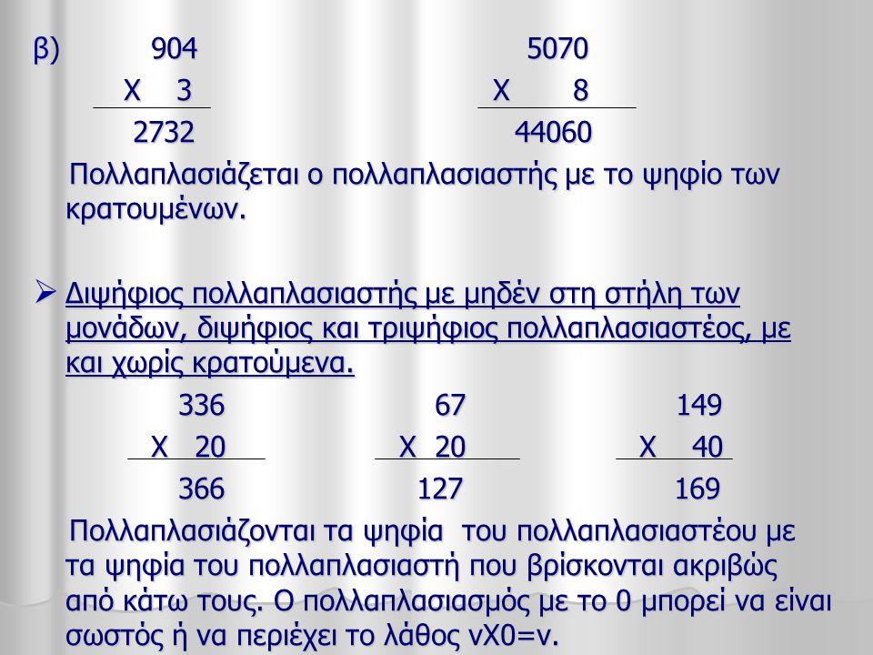 β) 904 5070 Χ 3 Χ 8.
