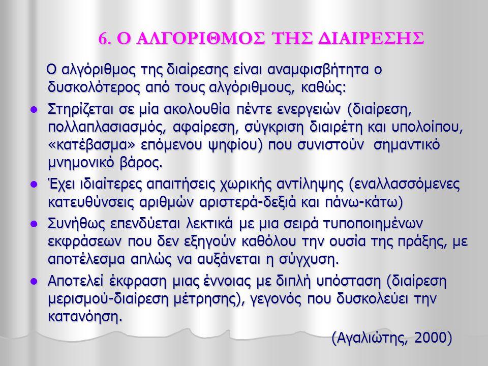 6. Ο ΑΛΓΟΡΙΘΜΟΣ ΤΗΣ ΔΙΑΙΡΕΣΗΣ