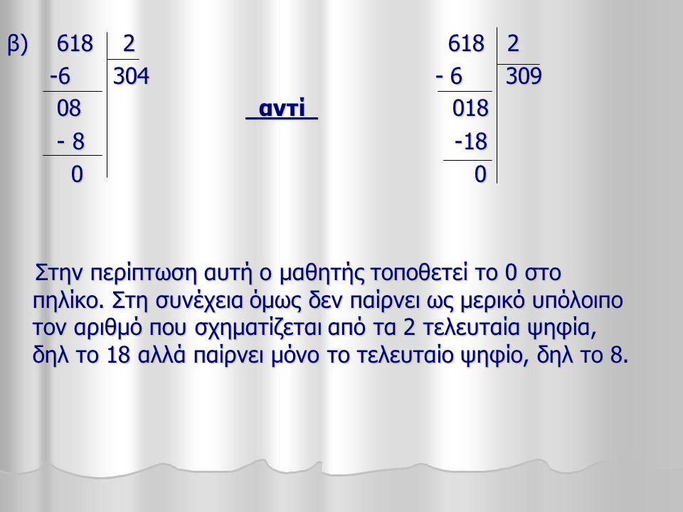 β) 618 2 618 2 -6 304 - 6 309.