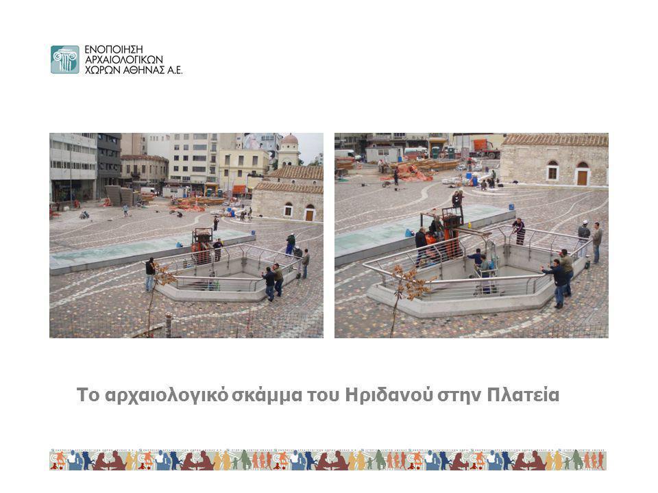 Το αρχαιολογικό σκάμμα του Ηριδανού στην Πλατεία