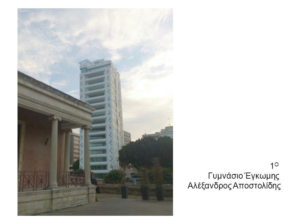 1Ο Γυμνάσιο Έγκωμης Αλέξανδρος Αποστολίδης