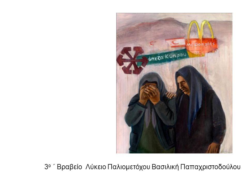 3ο ΄ Βραβείο Λύκειο Παλιομετόχου Βασιλική Παπαχριστοδούλου