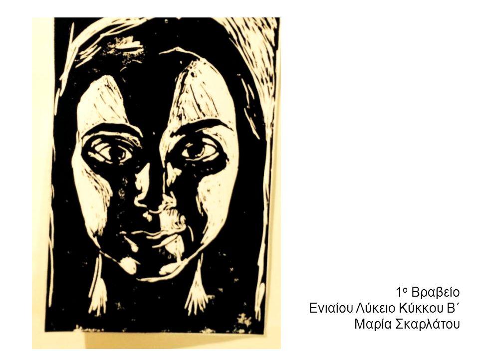 1ο Βραβείο Ενιαίου Λύκειο Κύκκου Β΄ Μαρία Σκαρλάτου