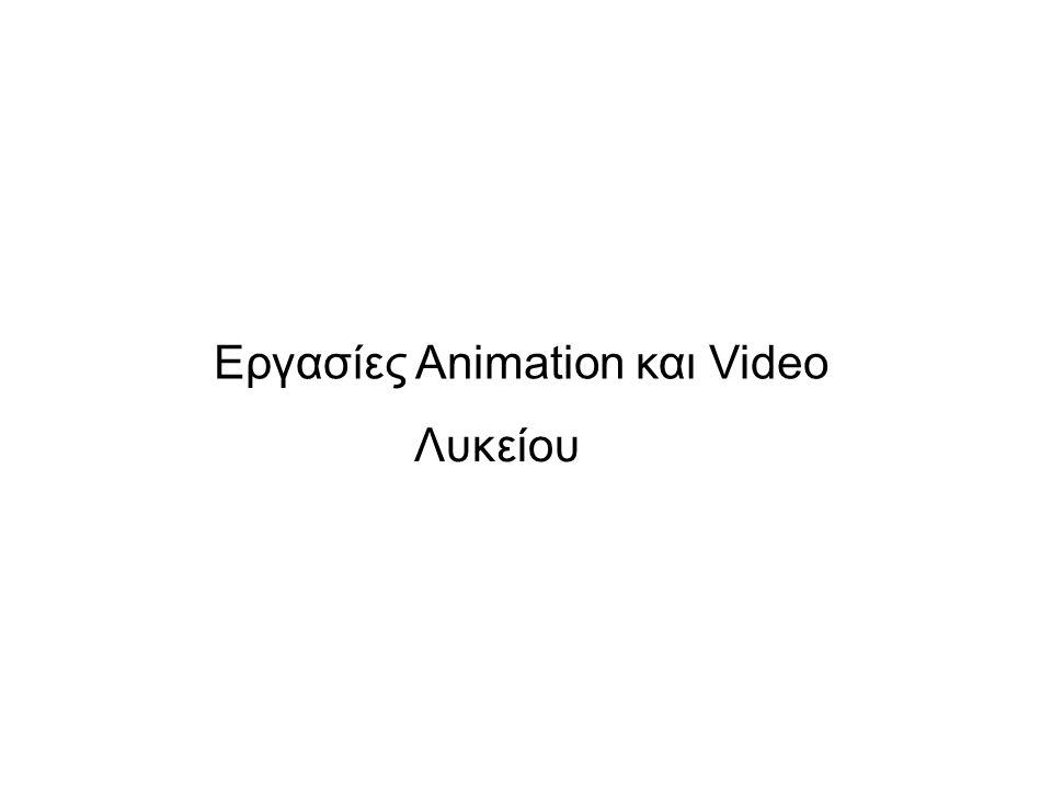 Εργασίες Animation και Video