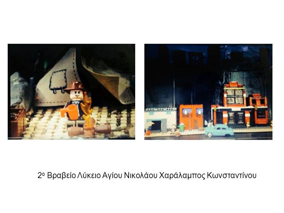 2ο Βραβείο Λύκειο Αγίου Νικολάου Χαράλαμπος Κωνσταντίνου