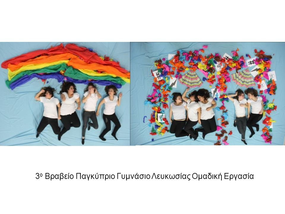 3ο Βραβείο Παγκύπριο Γυμνάσιο Λευκωσίας Ομαδική Εργασία