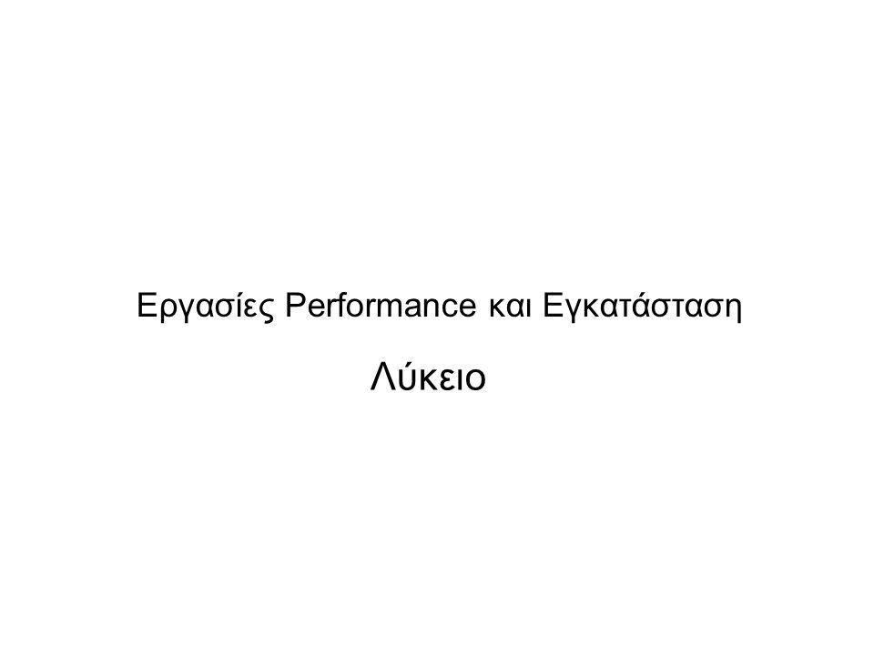 Εργασίες Performance και Εγκατάσταση