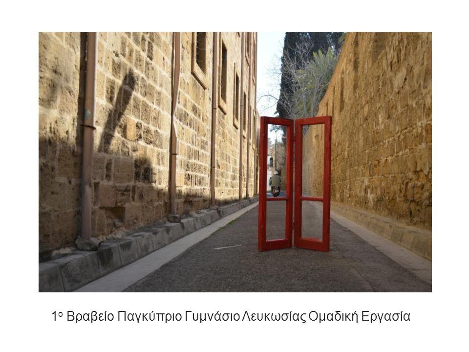 1ο Βραβείο Παγκύπριο Γυμνάσιο Λευκωσίας Ομαδική Εργασία