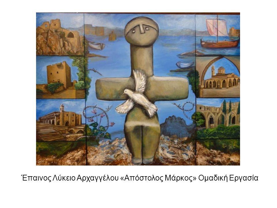 Έπαινος Λύκειο Αρχαγγέλου «Απόστολος Μάρκος» Ομαδική Εργασία