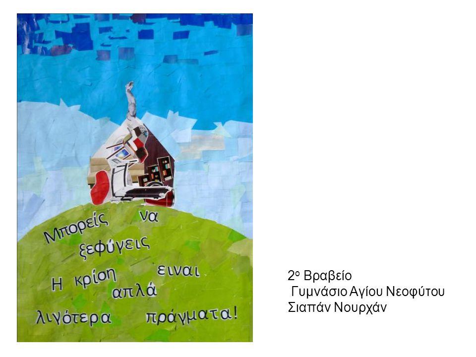 2ο Βραβείο Γυμνάσιο Αγίου Νεοφύτου Σιαπάν Νουρχάν