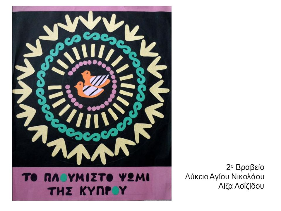 2ο Βραβείο Λύκειο Αγίου Νικολάου Λίζα Λοΐζίδου