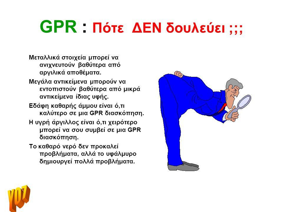 GPR : Πότε ΔΕΝ δουλεύει ;;;