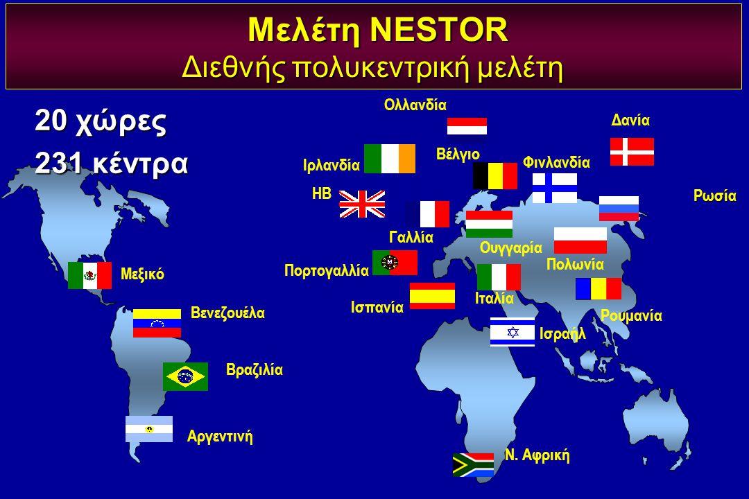 Μελέτη NESTOR Διεθνής πολυκεντρική μελέτη