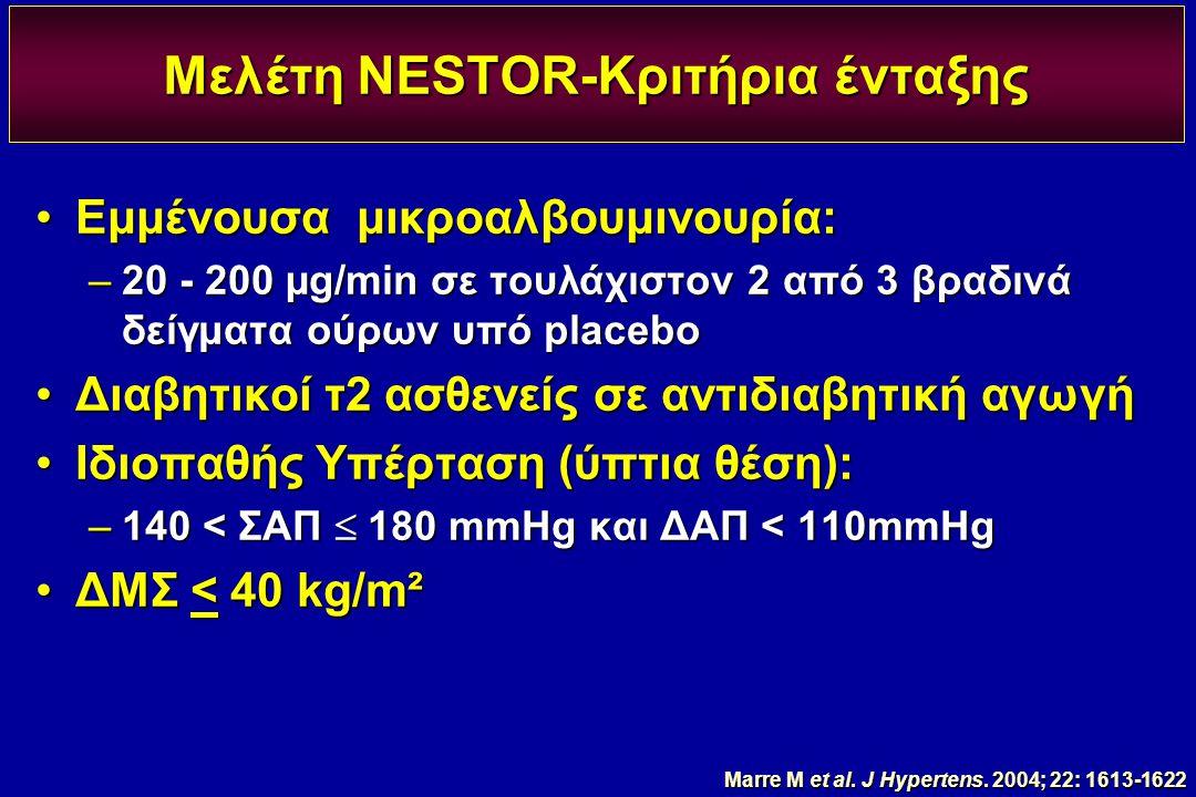 Μελέτη NESTOR-Κριτήρια ένταξης