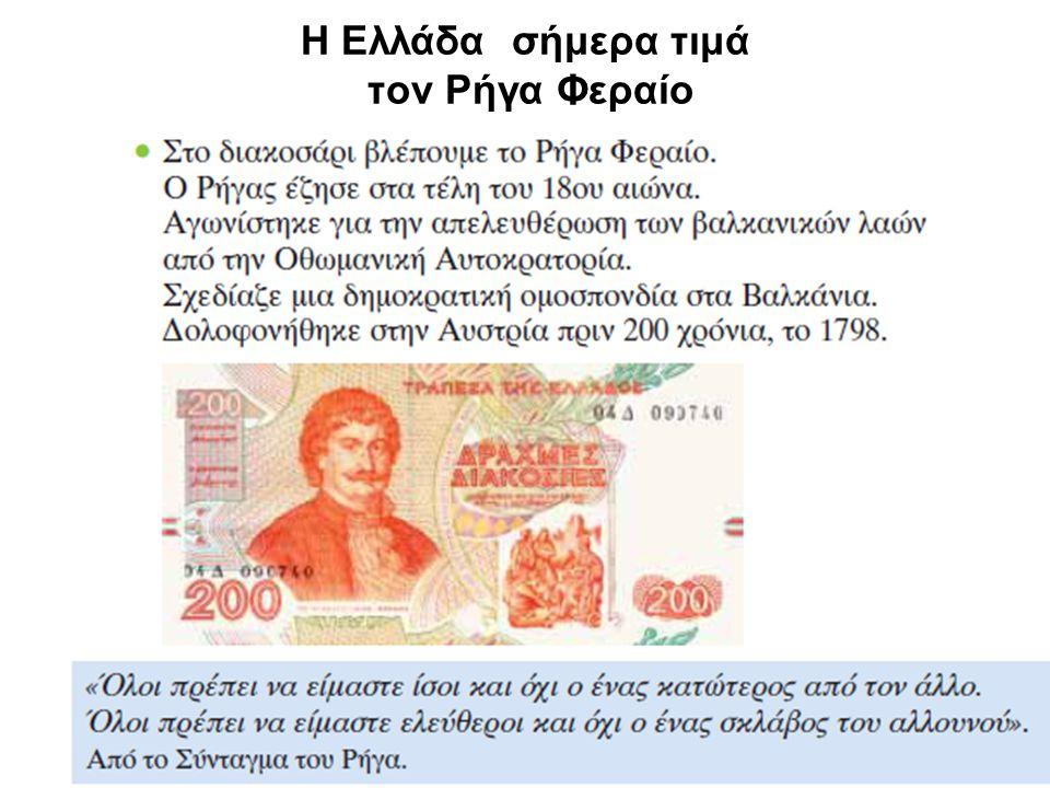 Η Ελλάδα σήμερα τιμά τον Ρήγα Φεραίο