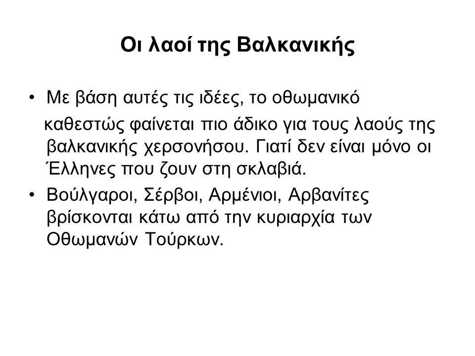 Οι λαοί της Βαλκανικής Με βάση αυτές τις ιδέες, το οθωμανικό
