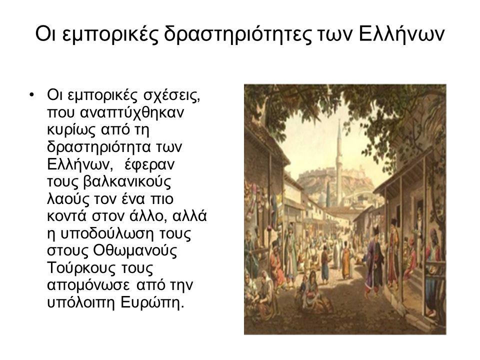 Οι εμπορικές δραστηριότητες των Ελλήνων