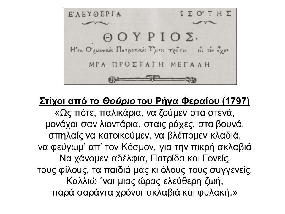 Στίχοι από το Θούριο του Ρήγα Φεραίου (1797)