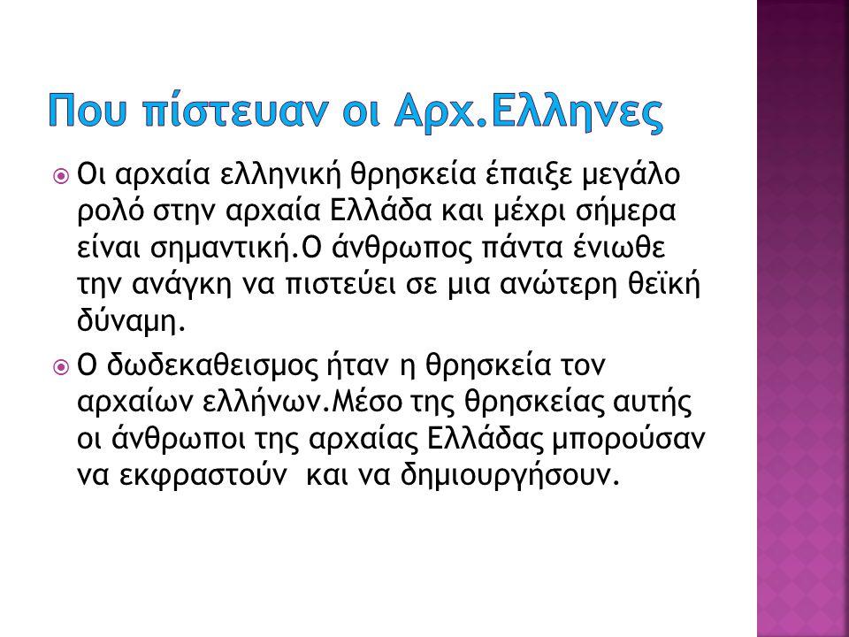 Που πίστευαν οι Αρχ.Ελληνες